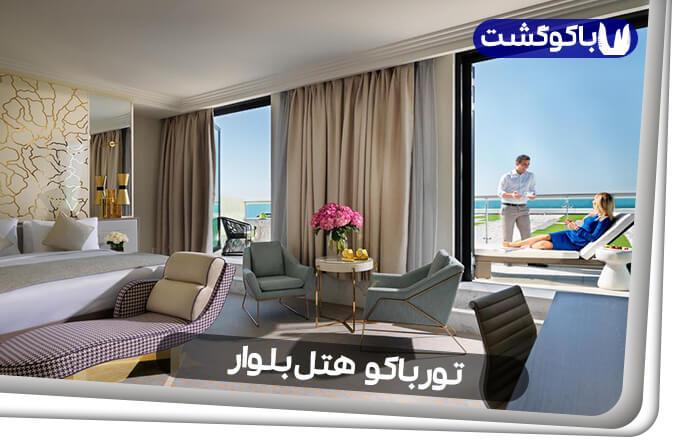 تور باکو تابستان 98 هتل بلوار