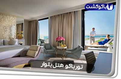 تور باکو پاییز 98 هتل بلوار