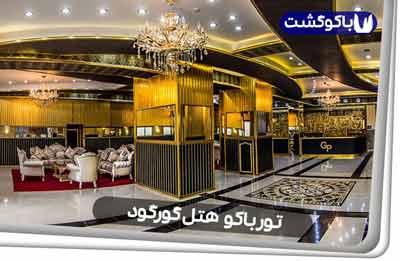 تور باکو ژانویه 2020 هتل گلدن فالکون