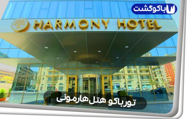 تور باکو تابستان 98 هتل هارمونی