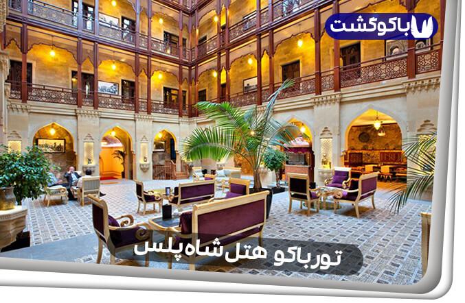 تور باکو تابستان 98 هتل شاه پلس