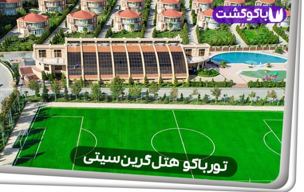 تور باکو تابستان 98 هتل گرین سیتی