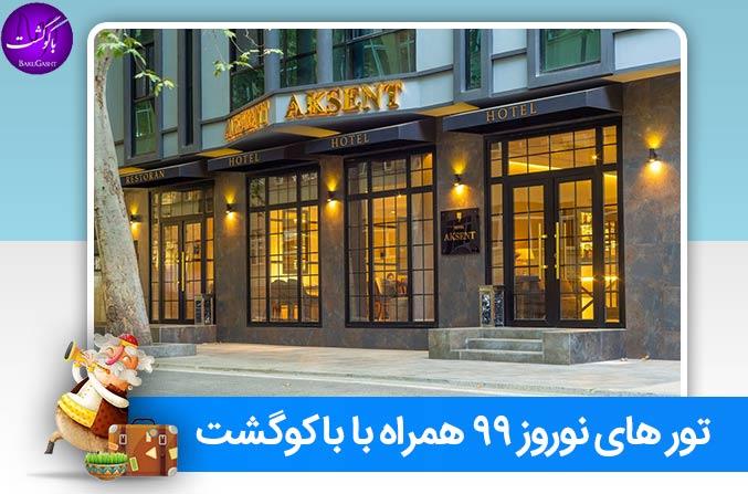 تور باکو نوروز 99 ، تور هوایی و زمینی هتل اکسنت