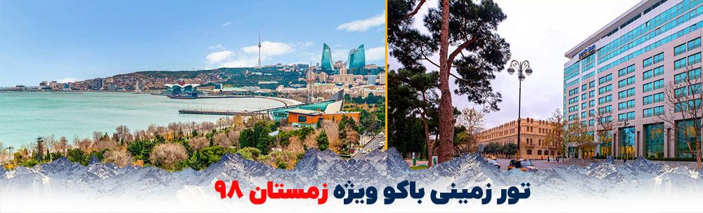قیمت تور باکو، تور زمینی باکو ، تورهای باکو آذربایجان زمستان 98 ، تور ارزان باکو