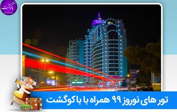 تور باکو نوروز 99 ، تور هوایی و زمینی هتل قفقاز سیتی