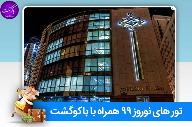تور باکو نوروز 99 ، تور هوایی و زمینی هتل گنجلی پلازا