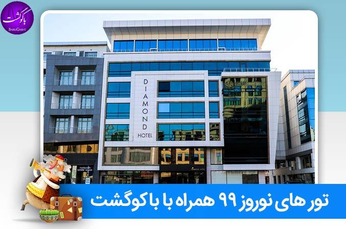 تور باکو نوروز 99 ، تور هوایی و زمینی هتل دیاموند