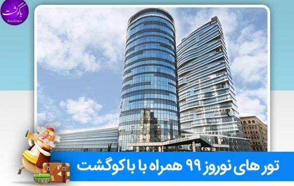 تور باکو نوروز 99 ، تور هوایی و زمینی هتل برج ساحیل