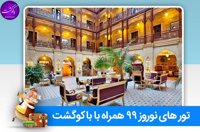 تور باکو نوروز 99 ، تور هوایی و زمینی هتل شاه پلس