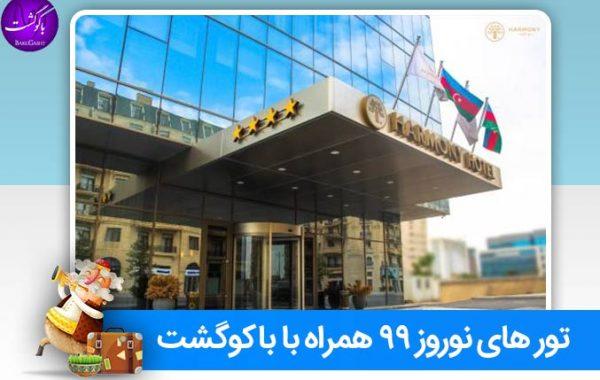 تور باکو نوروز 99 ، تور هوایی و زمینی هتل هارمونی