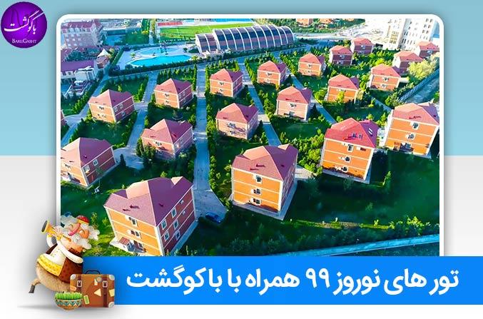 تور باکو نوروز 99 ، تور هوایی و زمینی هتل گرین سیتی
