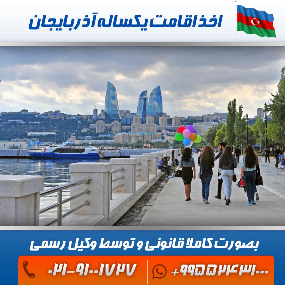 اقامت آذربایجان