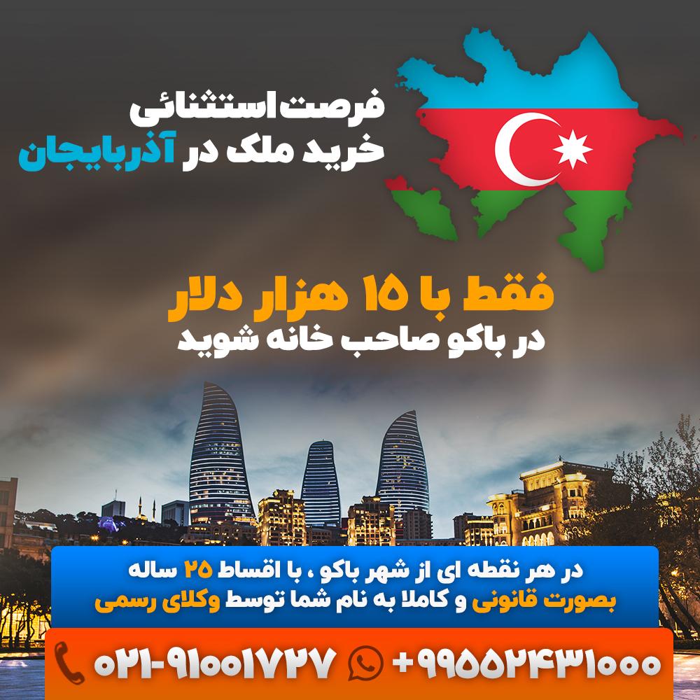 خرید ملک در باکو بصورت اقساطی بصوت 5 ساله