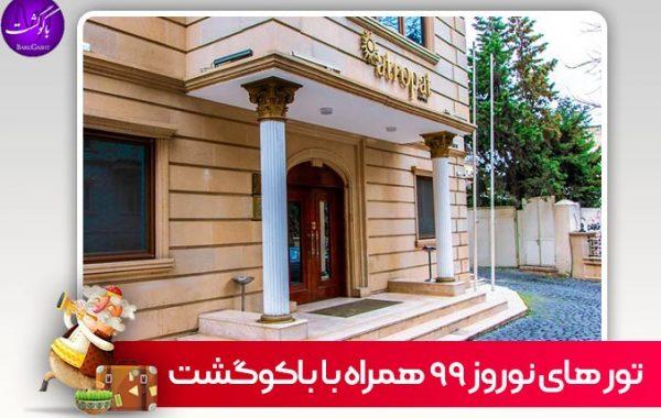 تور باکو نوروز 99 ، تور هوایی و زمینی هتل آتروپات