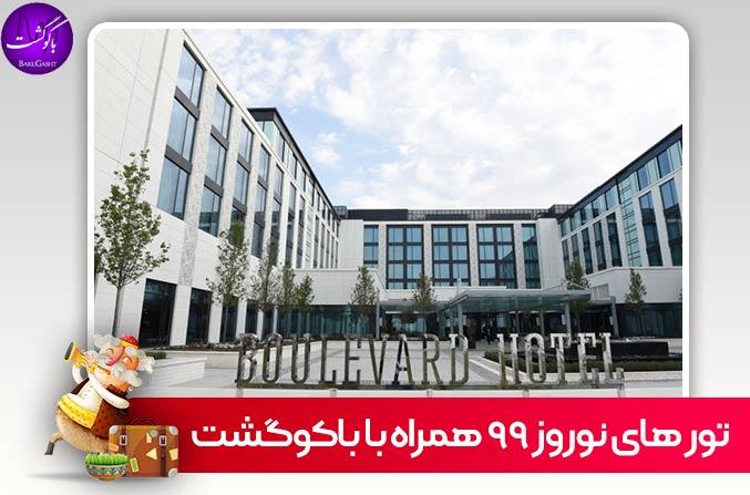 تور باکو نوروز 99 ، تور هوایی و زمینی هتل بلوار