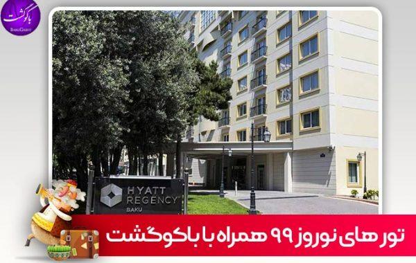 تور باکو نوروز 99 ، تور هوایی و زمینی هتل حیات ریجنسی