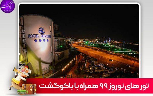 تور باکو نوروز 99 ، تور هوایی و زمینی هتل ریویرا