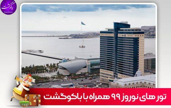 تور باکو نوروز 99 ، تور هوایی و زمینی هتل هیلتون