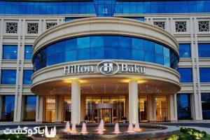 هتل باکو ، هتل هیلتون باکو