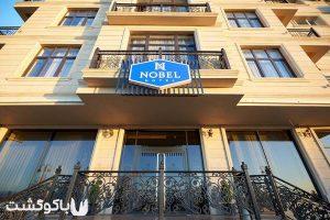 هتل باکو ، هتل نوبل باکو ، تور باکو