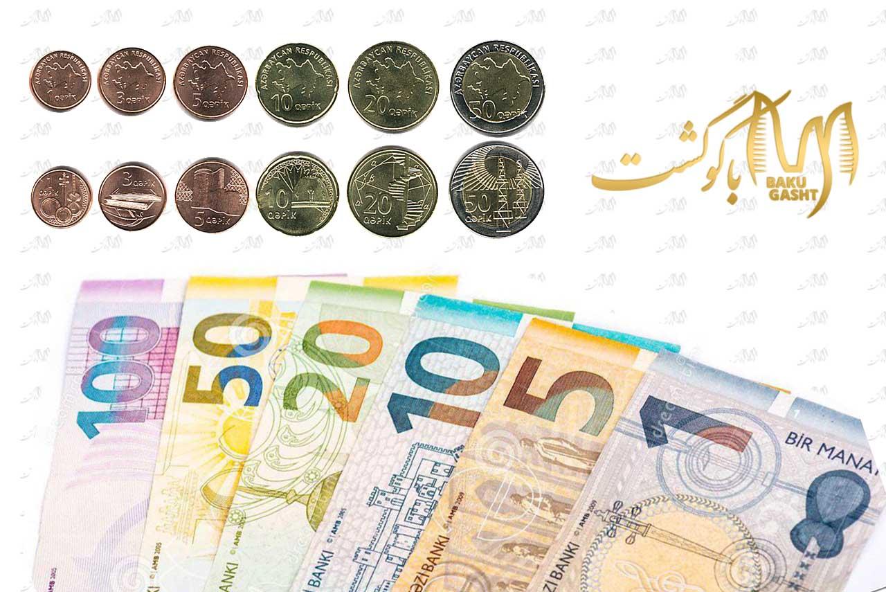 اسکناس ها و سکه های آذربایجان