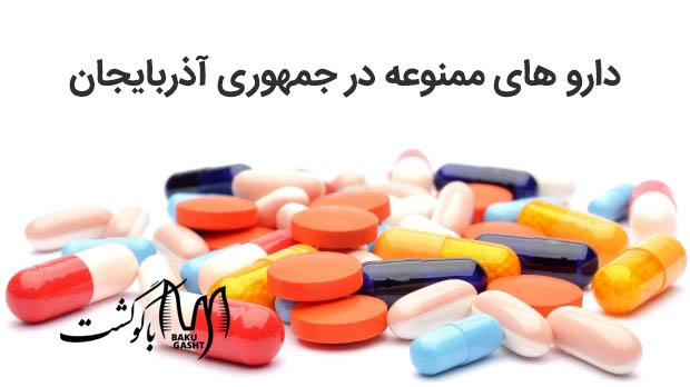 دارو های ممنوعه در جمهوری آذربایجان ،سفر به باکو