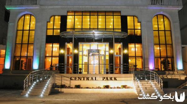 هتل های باکو ، هتل سنترال پارک