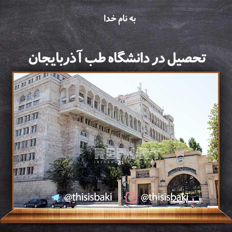 تحصیل در آذربایجان ، تحصیل در رشته پزشکی و دندان پزشکی در باکو