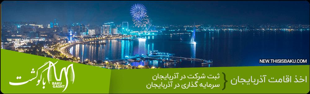 اقامت آذربایجان ، سرمایه گذاری در آذربایجان ، ثبت شرکت در آذربایجان ، اقامت باکو ، اخذ اقامت دائم باکو ، اخذ اقامت از طریق ثبت شرکت در آذربایجان