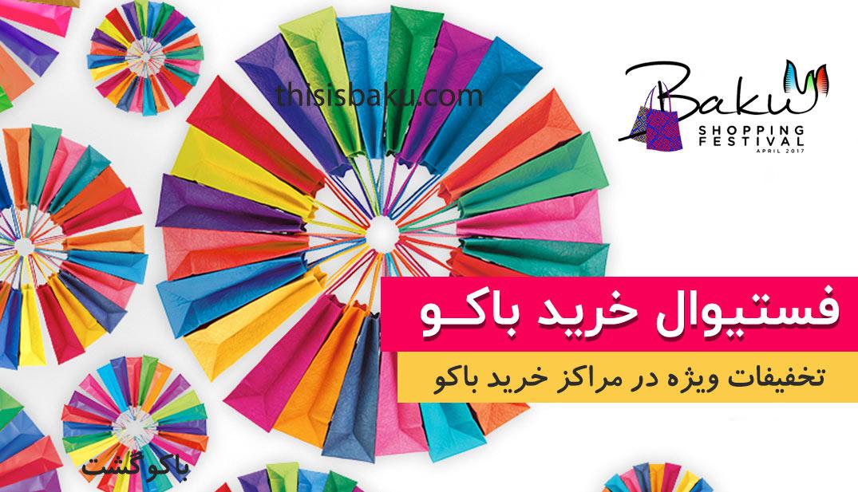 فستیوال خرید باکو ، فستیوال خرید باکو آذربایجان ، تورهای فستیوال خرید باکو آذربایجان