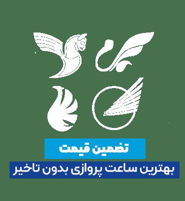 بلیط هواپیما باکو ، بلیط هواپیمای ارزان باکو ، خرید بلیط هواپیما تهران به باکو