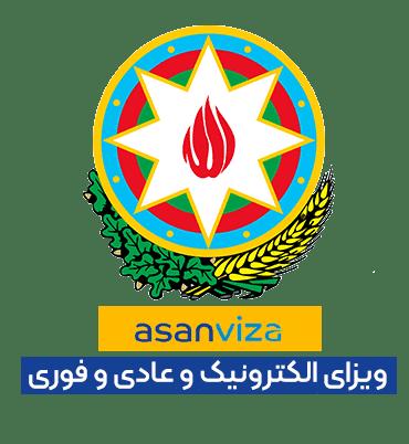 ویزای آذربایجان ، ویزای الکترونیکی ، ویزای آذربایجان باکو ، قیمت ویزای الکترونیکی