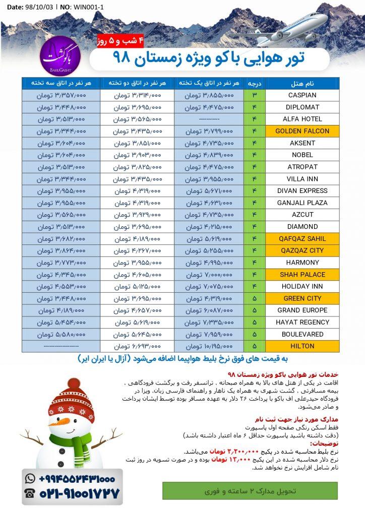 تور باکو ، تور هوایی باکو زمستان 1400 ، تور ارزان باکو هوایی ، تور هوایی باکو 1400 ، تور لحظه آحری باکو