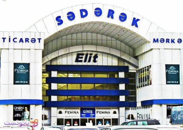 مراکز خرید باکو برای یک خرید عالی در این شهر رویایی کدامند؟